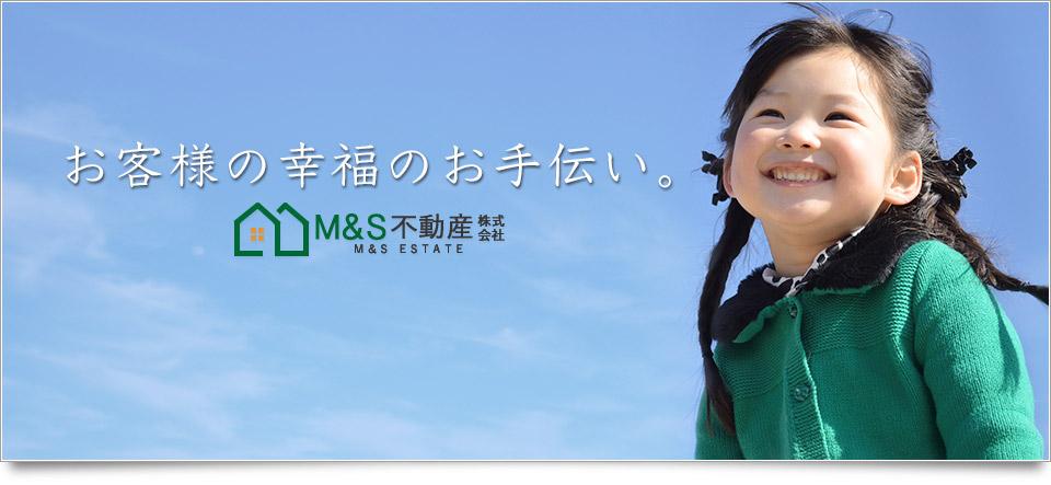 兵庫県の土地活用・競売代行・収益物件・賃貸物件・売買物件など不動産の事ならM&S不動産株式会社へ|お客様の幸福のお手伝い